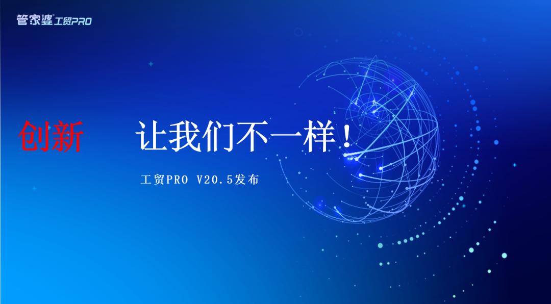 管家婆工贸PRO V20.5 最新发版公告