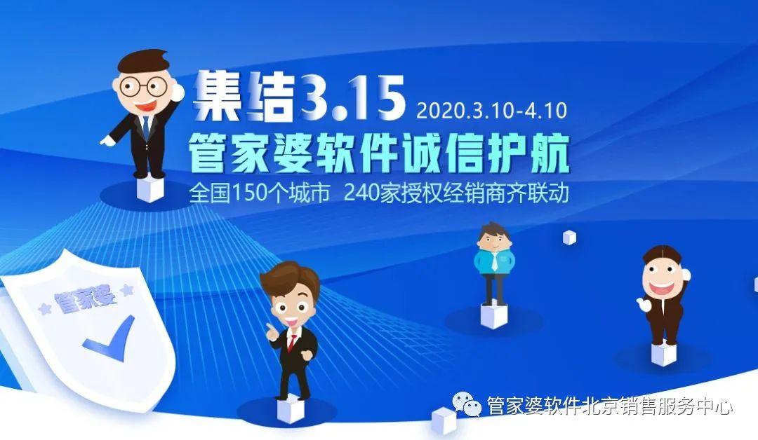 集结3.15 管家婆软件诚信护航-北京站