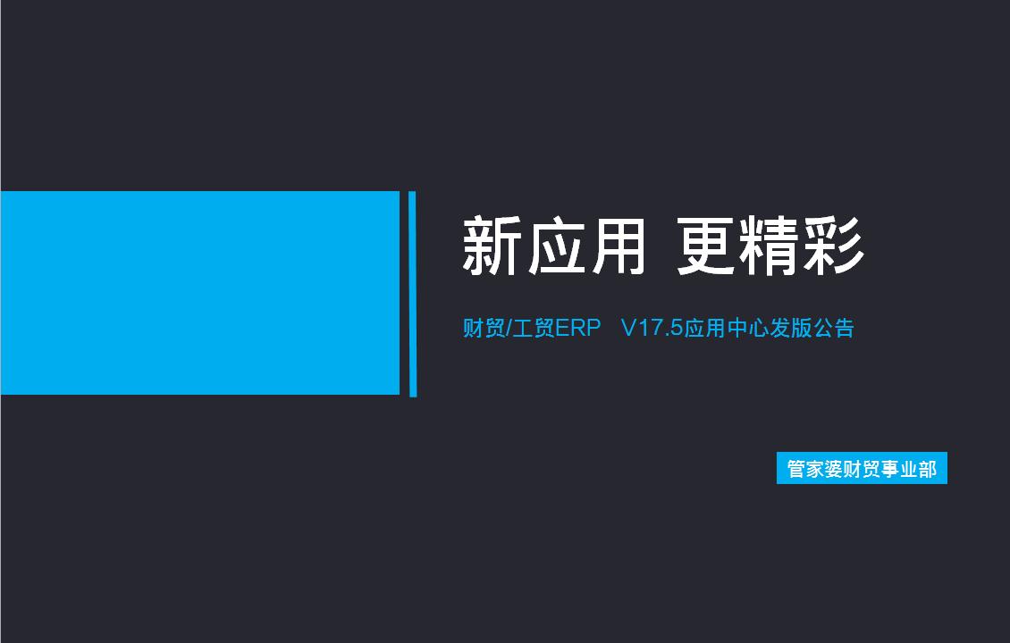 新应用 更精彩—管家婆财贸/工贸ERP V17.5应用中心发版公告