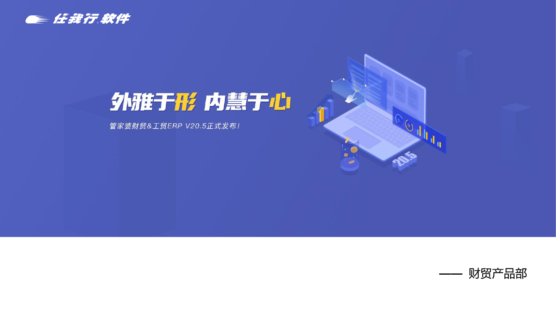 管家婆财贸ERP/工贸ERP V20.5 正式版发布!