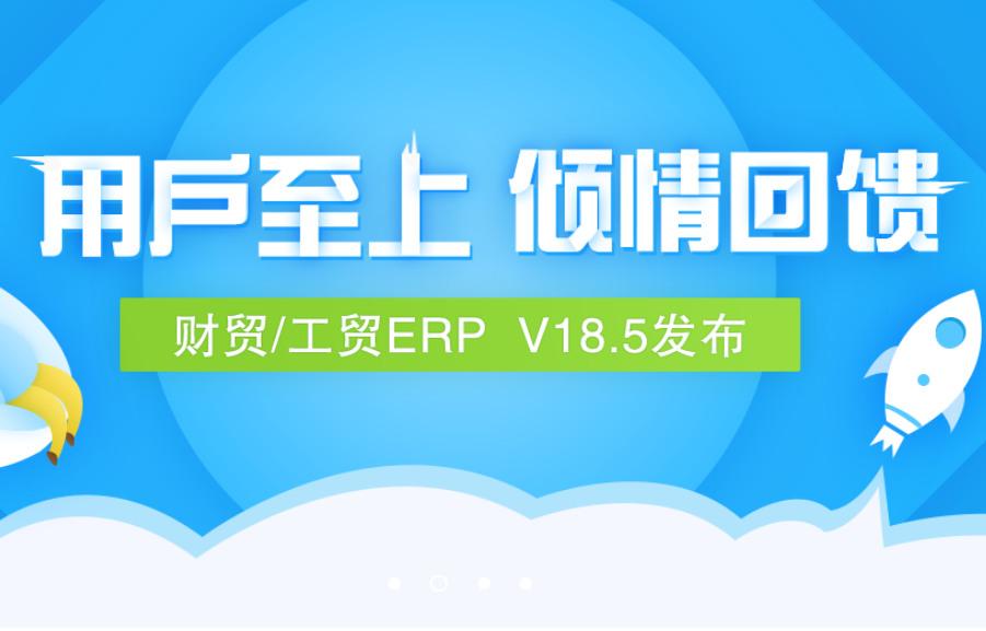 用户至上 倾情回馈—管家婆财/工贸ERP V18.5正式发布